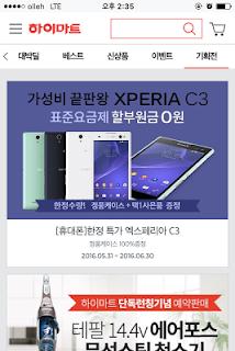 하이마트 - 가전/쇼핑/마트/할인/온라인혜택 screenshot 05