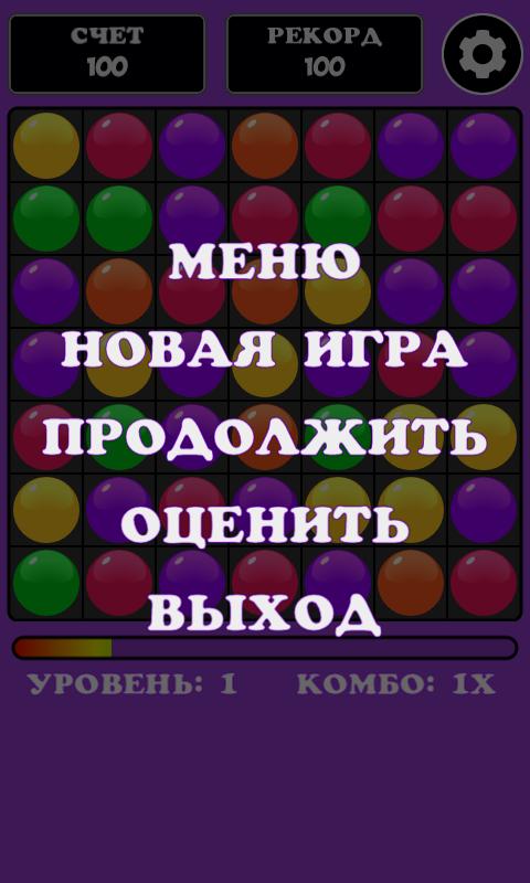 Скриншот Bubble Rainbow