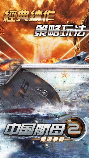 中国航母2:南海争霸