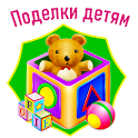 Поделки для детей, аппликации и творчество icon