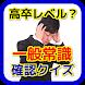 一般常識アプリ 無料 就活にも役立つ 一般教養 漢字