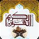Download إذاعة القرآن الكريم اونلاين For PC Windows and Mac