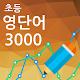 영단어 3000 초등 완벽정복