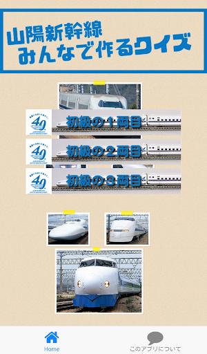 山陽新幹線 みんなで作ろうクイズ ~JR西日本非公式~