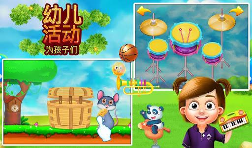 幼兒園活動為孩子|玩教育App免費|玩APPs