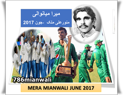 MERA MIANWALI JUNE 2017