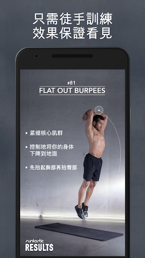Runtastic Results 運動與健身