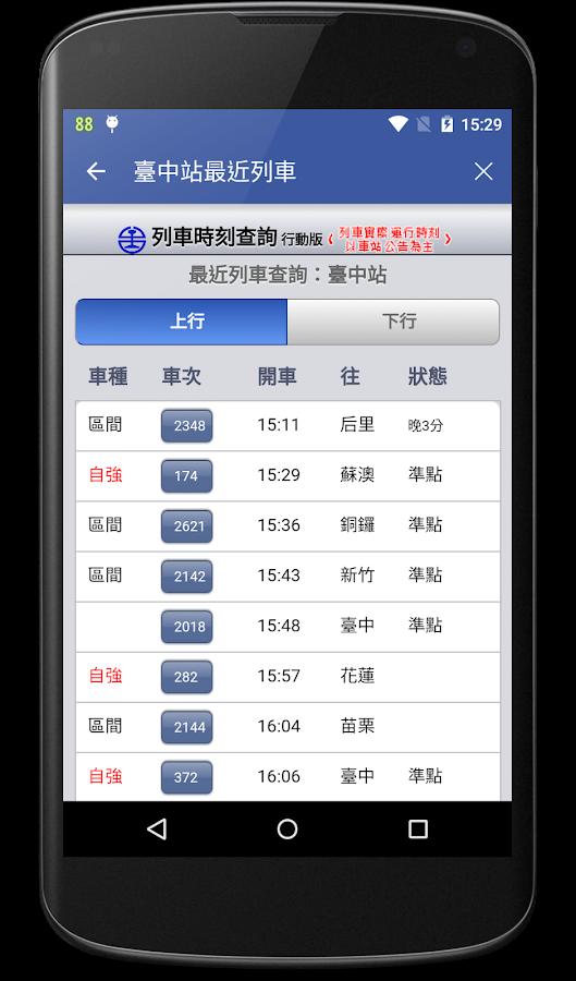 票價火車時刻表|時刻- 票價火車時刻表|時刻 - 快熱資訊 - 走進時代