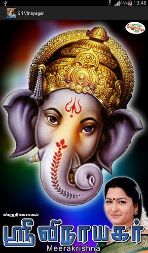 Sri Vinayagar