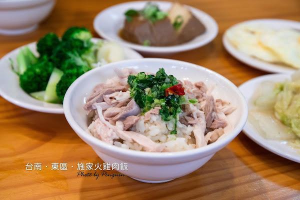 施家火雞肉飯(怡東店)