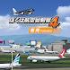 ぼくは航空管制官4 福岡 - Androidアプリ