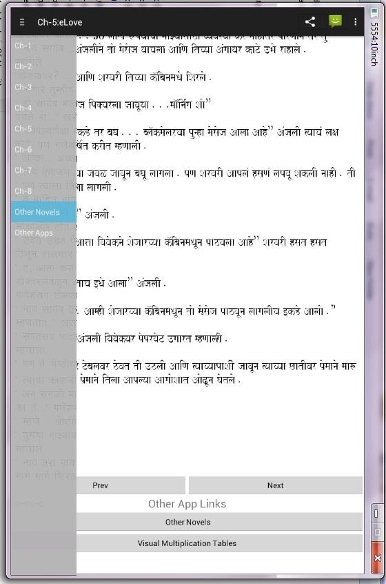 Novel eLove in Marathi- screenshot