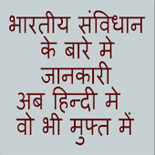 भारतीय संविधान (Constitution)