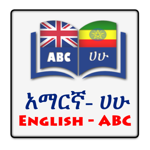 English to Amharic Meaning merit