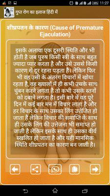 गुप्त रोग का इलाज हिंदी में - screenshot