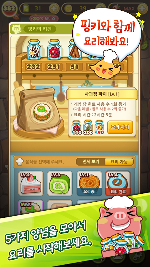 애니팡 사천성 for Kakao- screenshot
