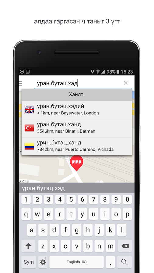 what3words Монгол (Mongolian)- screenshot