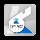 Download 대한제분그룹 윤리신고센터 For PC Windows and Mac