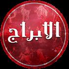 الابراج و مواصفاتها icon