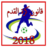 قانون كرة القدم 2018