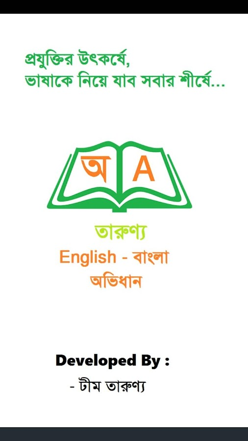 dictionary english to bengali app