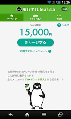 モバイルSuica -電子マネーでキャッシュレス、定期券も買えて、電車や新幹線にも乗れる-のおすすめ画像1