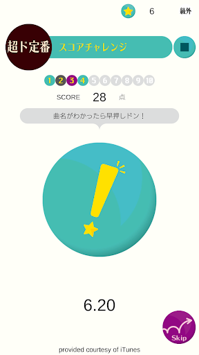 うたドン! 2.4.0 DreamHackers 5