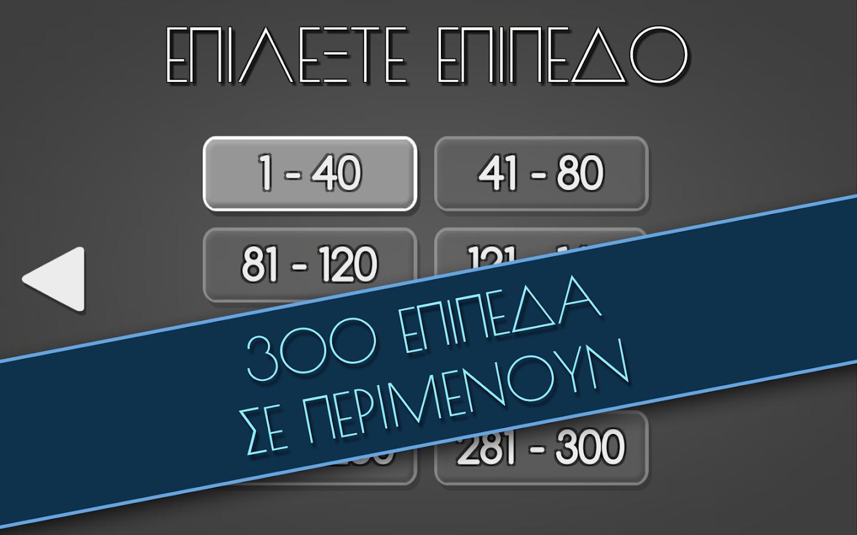 ΤΡΕΙΣ ΛΕΞΕΙΣ - στιγμιότυπο οθόνης