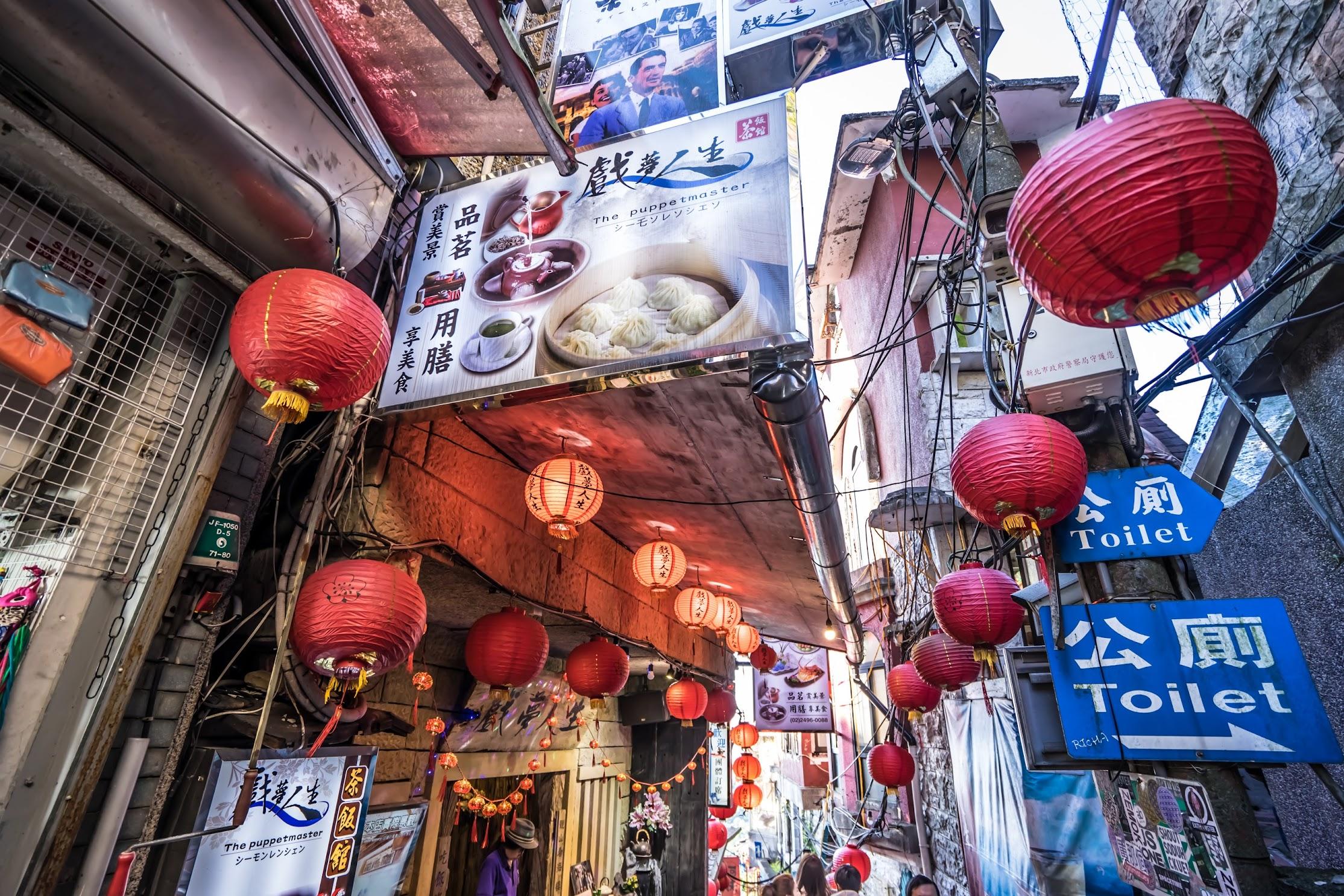Jiufen Shuqi Street3