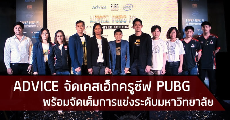 PUBG เอ็กครูซีฟเกมมิ่งเคสจาก ADVICE จัดเต็มการแข่งระดับมหาวิทยาลัย