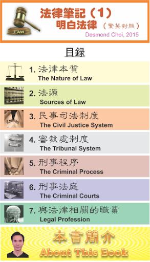 法律筆記-1(law notes-1 繁英 - 完全版