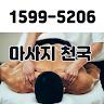 download 출장마사지 마사지 천국 apk