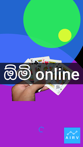 Omi online - Sri Lankan card game  screenshots 1