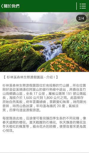 玩免費生活APP|下載杉林溪森林生態渡假園區 app不用錢|硬是要APP