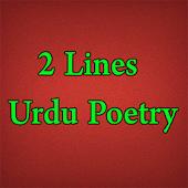 Urdu 2 Lines Poetry