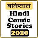 Benkelal Hindi Comic Stories Book 2020 old books icon