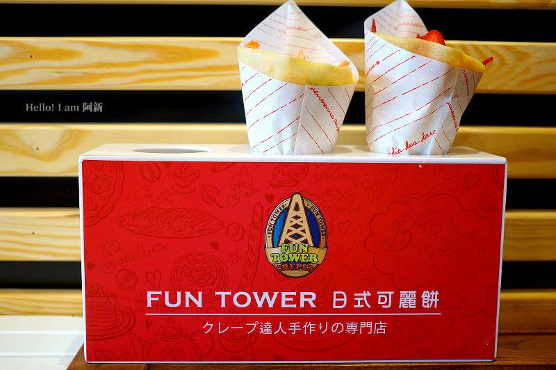 台中可麗餅店,Fun tower-2