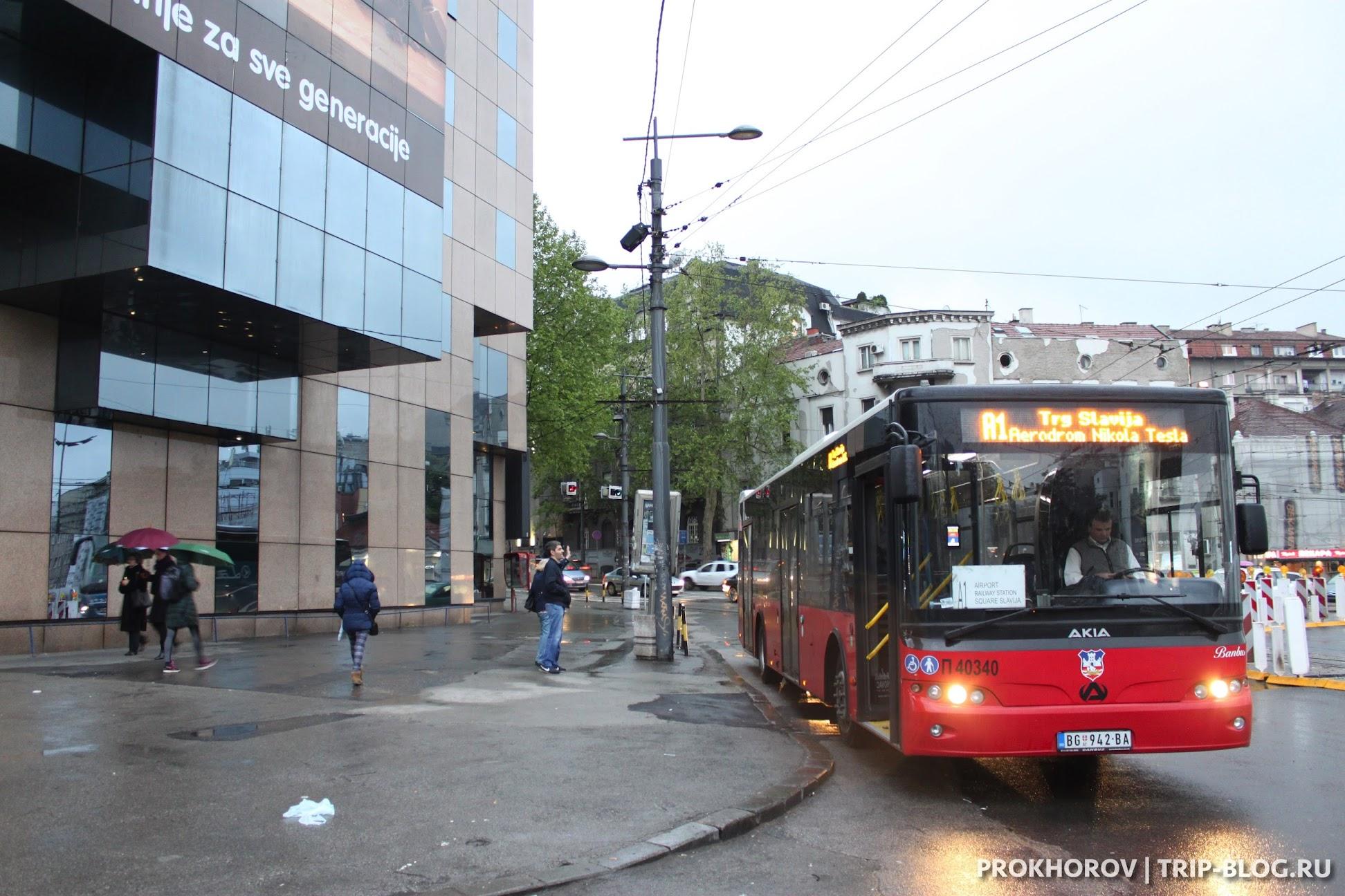 Остановка автобуса А1 - напротив отеля Slavija