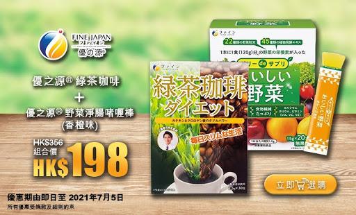 Fine-Japan-優之源_野菜淨腸啫喱棒(香橙味)-及-優之源®綠茶咖啡_760X460.jpg