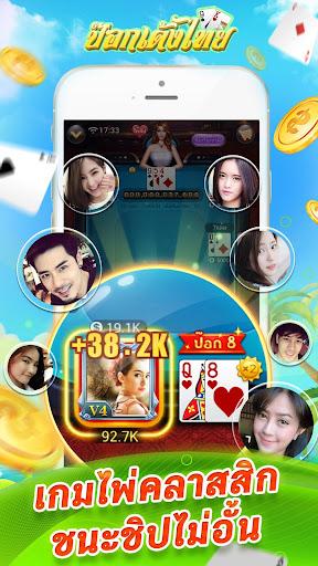 u0e1bu0e4au0e2du0e01u0e40u0e14u0e49u0e07u0e44u0e17u0e22  screenshots EasyGameCheats.pro 2