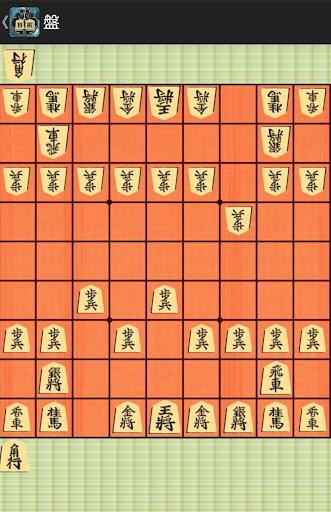 玩免費棋類遊戲APP|下載脳内将棋 app不用錢|硬是要APP