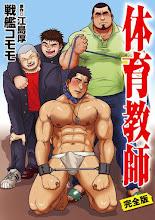 Photo: ジオ入荷情報: 【コミック】体育教師 入荷しました(お客様から寄贈本)。