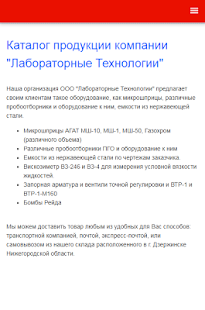 "ООО ""Лабораторные Технологии""- screenshot thumbnail"