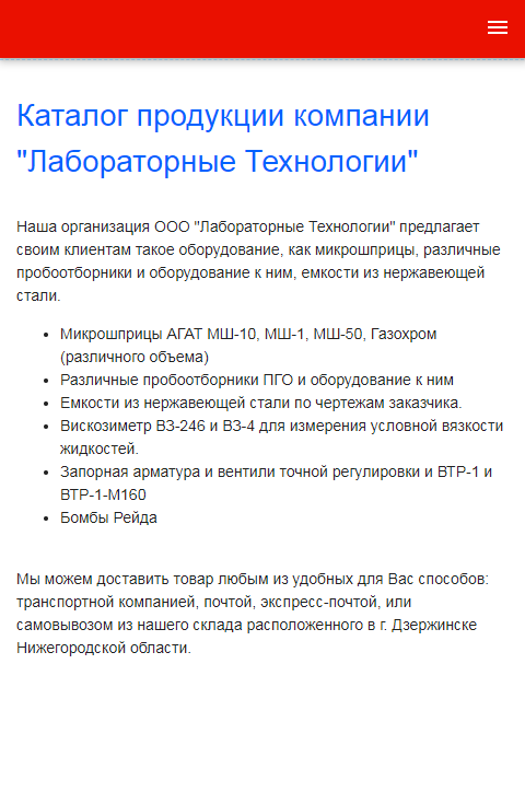 "ООО ""Лабораторные Технологии""- screenshot"