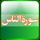 Surah Al-Nas Tilawat