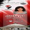 دكتورة / هبة زهران icon
