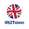 ♛ UK2Taiwan 英國連線代購