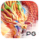 PG電玩城-Slots角子機賭場游戲合集