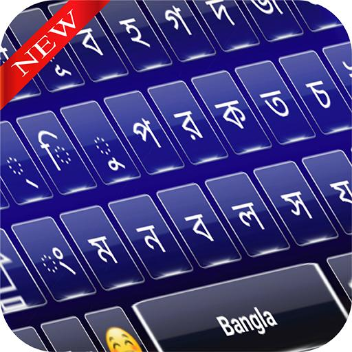 Bangla Color Keyboard 20 : Bangladeshi Language file APK for Gaming PC/PS3/PS4 Smart TV