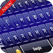 Bangla Color Keyboard 2019: Bangladeshi Language